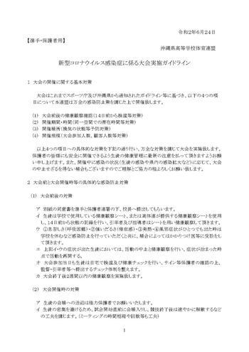 沖縄 ウイルス 症 コロナ 新型 感染